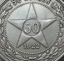 50копеек 1922 года