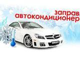 Заправка автокондиционеров в Волгодонске